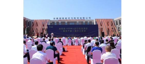 总投资50亿,u赢手机版下载安装能10GWh动力电池项目昨投产